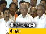 Videos : कर्नाटक में सरकार बनाने के लिए जल्दबाजी में नहीं है बीजेपी