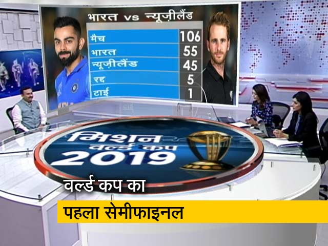 Videos : न्यूजीलैंड और भारत के बीच पहले सेमीफाइनल मैच में होगी कड़ी टक्कर