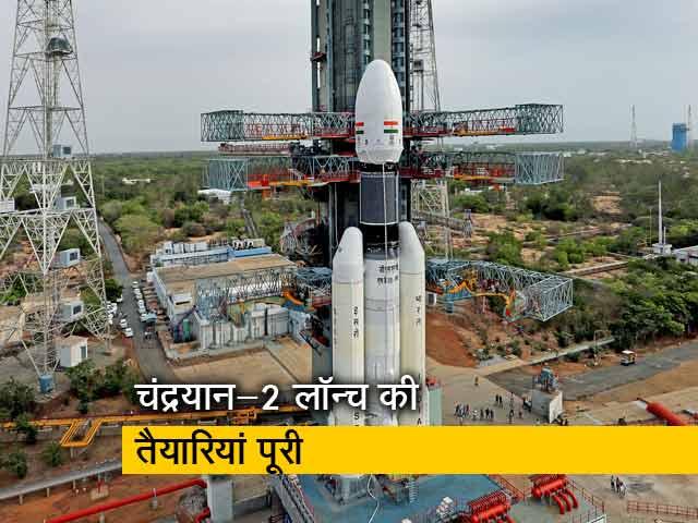 Videos : चंद्रयान-2 को ले जाने के लिए तैयार है  GSLV मार्क III