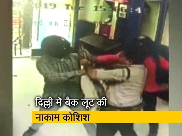 Videos : दिल्ली में गार्ड की मुस्तैदी से नाकाम हुई बैंक में लूट की कोशिश