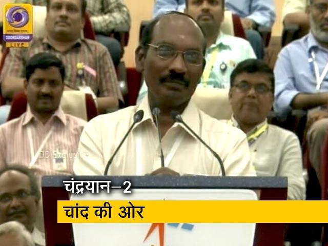 Video : चंद्रयान-2 का सफल प्रक्षेपण एक ऐतिहासिक यात्रा की शुरुआत: के सिवन