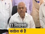 Video : कर्नाटक विधानसभा अध्यक्ष ने 14 विधायकों को अयोग्य घोषित किया