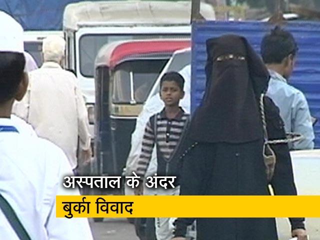 Videos : मुंबई के सेंट जॉर्ज अस्पताल में महिलाओं के बुर्का पहनकर डिलीवरी वार्ड में जाने पर रोक