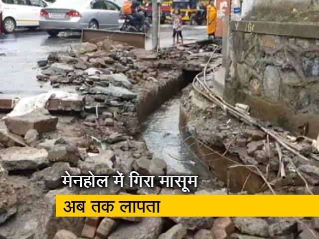 Videos : सिटी सेंटर: मुंबई मेनहोल में गिरे दिव्यांश  की कोई खबर नहीं, लक्ष्मण झूला हुआ बंद