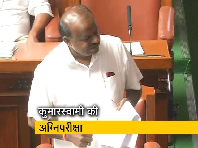 Video : कर्नाटक: कुमारस्वामी सरकार के विश्वास मत पर विधानसभा में चर्चा