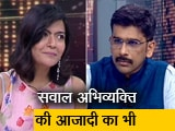Video : खबरों की खबर: क्या फिल्म कबीर सिंह महिला विरोधी है?