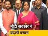 Video : राष्ट्रपति भवन के लिए निकलीं वित्त मंत्री निर्मला सीतारमण, हाथ में नहीं दिखा बजट ब्रीफकेस