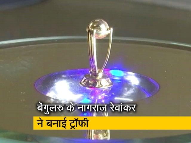 Videos : टीम इंडिया को सपोर्ट करने के लिए बनाई सोने की वर्ल्ड कप ट्रॉफी