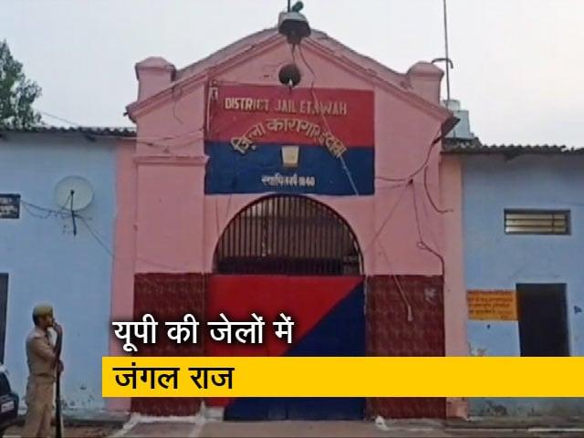 Video : उत्तर प्रदेश: इटावा की जेल में जुआ खेलते दिखे कैदी, पुलिस को दी रिश्वत