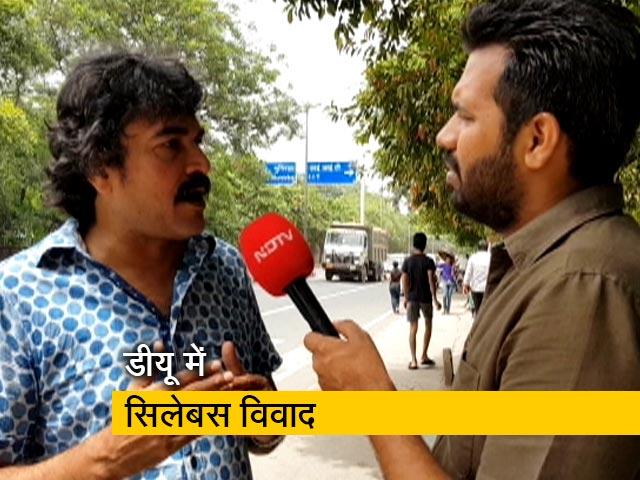 Videos : दिल्ली विश्वविद्यालय में गुजरात दंगों से जुड़े सिलेबस पर विवाद गरमाया