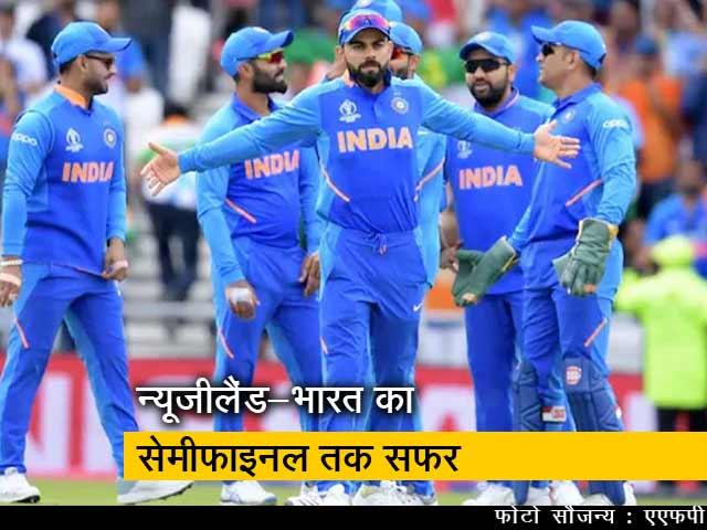 Videos : कैसा रहा न्यूजीलैंड और भारत का सेमीफाइनल तक पहुंचने का सफर?
