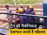 Video : रेलवे के सफर को सुरक्षित बना रहीं महिलाएं