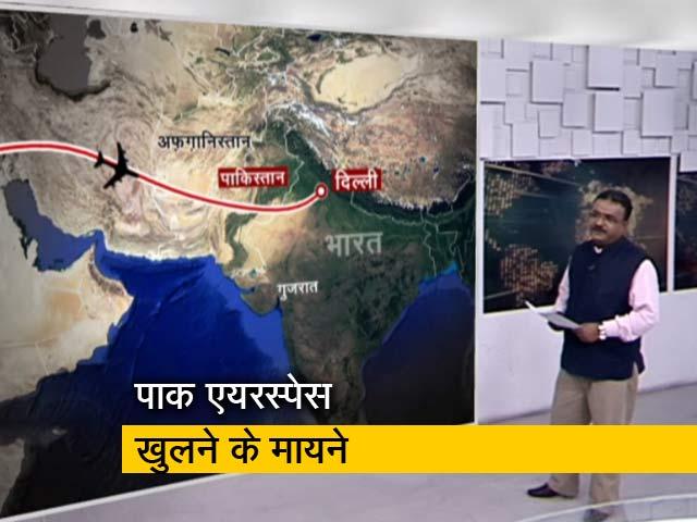 Videos : पाकिस्तान का एयरस्पेस खुलने से किसका फायदा और किसका नुकसान