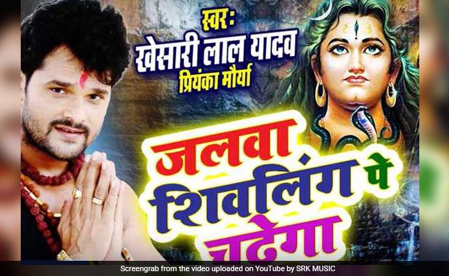Bhojpuri Cinema: खेसारी लाल यादव ने बोल बम के गाने 'जलवा शिवलिंग पे चढ़ेगा' से मचाया तहलका, वीडियो हुआ वायरल