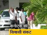 Video: कर्नाटक विधानसभा में आज विश्वास मत को लेकर हो सकती है चर्चा