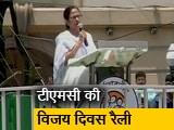 Video : कोलकाता में ममता बनर्जी ने विशाल रैली को किया संबोधित