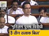 Video : कांग्रेस सांसद गौरव गोगोई बोले- अनुच्छेद 14 के खिलाफ है तीन तलाक बिल