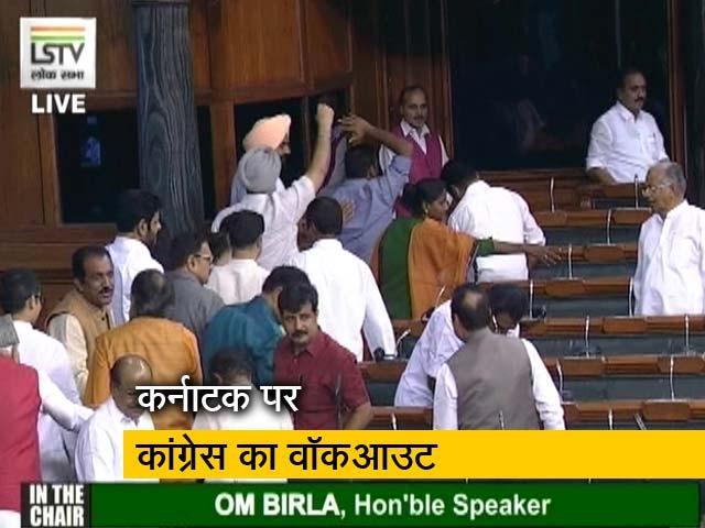 Videos : कर्नाटक ड्रामा: कांग्रेस के साथ टीएमसी और डीएमके ने भी किया वाकऑउट