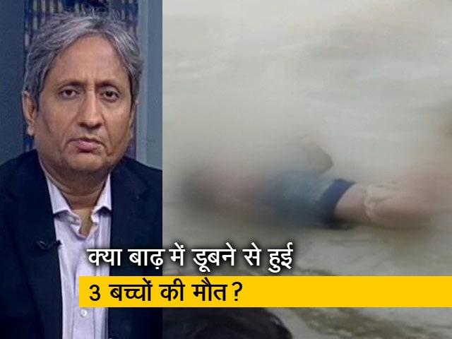 Videos : रवीश कुमार का प्राइम टाइम : वायरल वीडियो और फोटो पर प्रतिक्रिया देने से पहले सोचें...