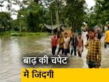 Video : असम और बिहार में बाढ़ का कहर जारी, अब तक बड़े पैमाने पर हुई क्षति