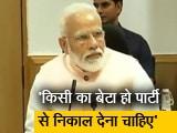 Video : कैलाश विजयवर्गीय के बेटे के मामले में PM मोदी नाराज: सूत्र