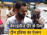 Video : वेस्टइंडीज दौरे के लिए टीम इंडिया में राहुल और नवदीप को मिली जगह