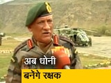 Videos : जनरल बिपिन रावत ने कहा- महेंद्र सिंह धोनी एक रक्षक की भूमिका निभाएंगे
