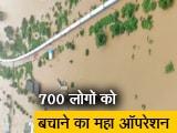 Video : घंटो मशक्कत के बाद महालक्ष्मी एक्सप्रेस से बचाए गए 700 लोग