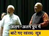 Video : BJP सांसदों से आज पीएम नरेंद्र मोदी करेंगे मुलाकात: सूत्र