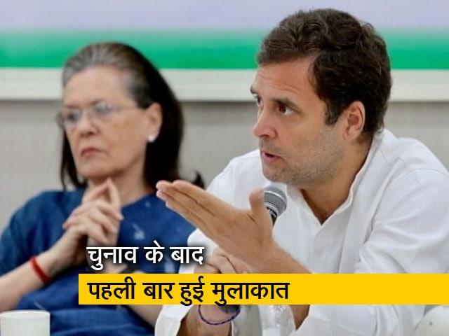 Videos : राहुल गांधी ने की अपने मुख्यमंत्रियों से मुलाकात