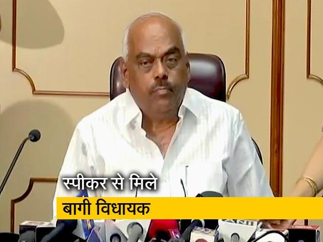 Videos : कर्नाटक: सुप्रीम कोर्ट के आदेश के बाद बागी विधायकों ने की स्पीकर से मुलाकात