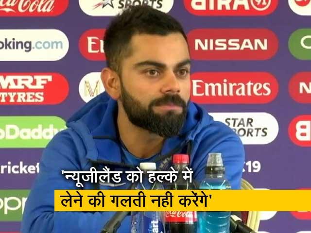 Videos : सेमीफाइनल में जीत के इरादे से मैदान में उतरेगी टीम इंडिया- विराट कोहली