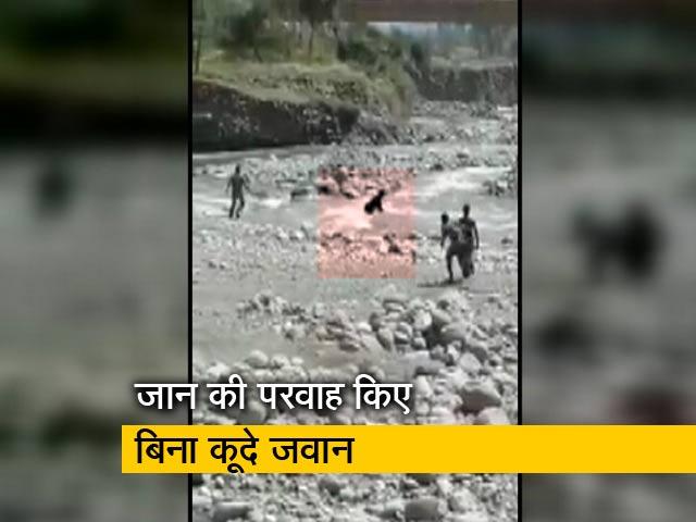 Videos : CRPF जवानों ने तेज बहाव में बह रही 14 साल की लड़की को डूबने से बचाया