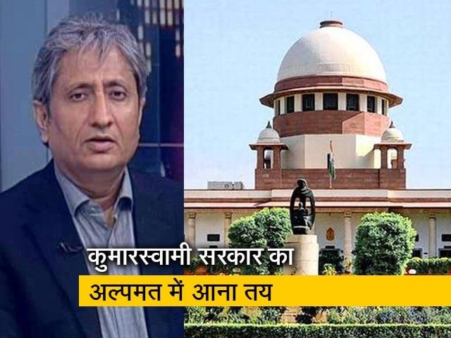 Videos : रवीश कुमार का प्राइम टाइम : क्या कर्नाटक पर SC के फैसले से संवैधानिक संतुलन बन पाया?