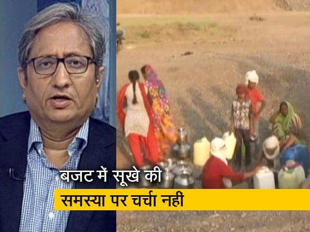 Videos : रवीश कुमार का प्राइम टाइम: हर घर जल योजना के लिए पानी कहां से आएगा?