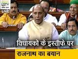 Video : कर्नाटक मुद्दे पर राजनाथ बोले- राहुल गांधी ने की इस्तीफे की शुरुआत