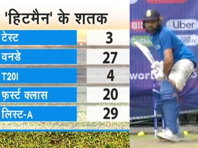 Videos : वर्ल्ड कप में 5 सेंचुरी जड़कर रोहित शर्मा ने रचा इतिहास