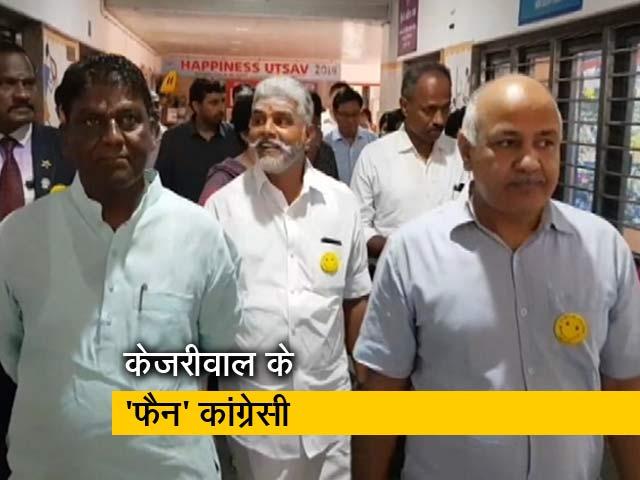 Videos : दिल्ली के स्कूलों को देखने आए कांग्रेस के मंत्री