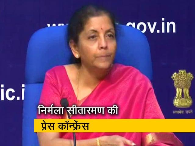 Videos : प्रेस कॉन्फ्रेंस में बोलीं निर्मला सीतारमण- 10 सालों को ध्यान में रखकर पेश किया बजट