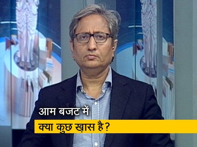 Videos : रवीश कुमार का प्राइम टाइम : Budget 2019 - ये ट्रिलियन ट्रिलियन क्या है?