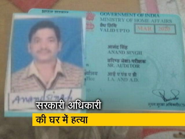 Videos : दिल्ली: सीनियर ऑडिटर की चाकू से गोदकर हत्या