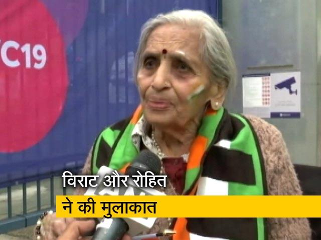 Videos : टीम इंडिया की 87 साल की फैन, कई दशक से देख रही हैं क्रिकेट