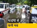 Video : मुंबई: एयर इंडिया कॉलोनी में कमर तक पानी भरा, गाड़ियां डूबीं