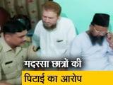 Video : उन्नाव: जय श्रीराम का नारा नहीं लगाने पर हुई पिटाई