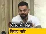 Video : विराट कोहली ने रोहित शर्मा के साथ मतभेद से किया इनकार