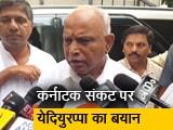 Video : कर्नाटक मुद्दे पुर येदियुरप्पा ने कुमारस्वामी पर साधा निशाना, कही ये बात?