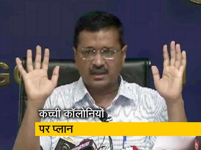 Video : कच्ची कॉलोनियों को पक्का करने के लिए तैयार है दिल्ली सरकार