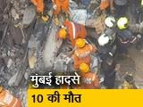 Video : सिटी सेंटर: मुंबई में चार मंजिला इमारत गिरी, 10 लोगों की मौत