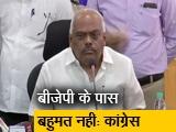 Video : कर्नाटक में येदियुरप्पा सरकार का आज फ्लोर टेस्ट