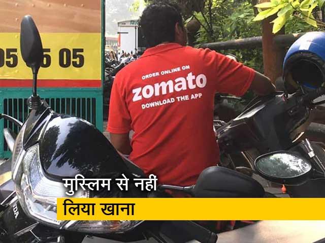 Video : मुस्लिम डिलीवरी बॉय से खाना लेने से किया मना तो Zomato ने दिया करारा जवाब